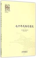 国际人士看中国:七十年代西行漫记