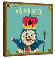 趣味数学绘本--时钟国王