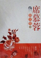席慕蓉散文集