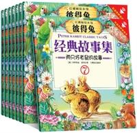 红蜻蜓绘本馆彼得兔:经典故事集(套装共8册)