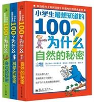 小学生最想知道的100个为什么(3册)