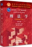 刑法学-(第八版)