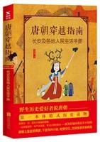 唐朝穿越指南-长安及各地人民生活手册