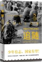 追随:中国打工子弟心灵笔记