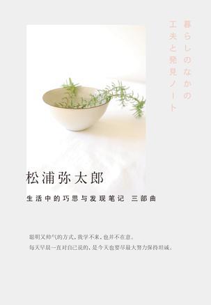 松浦弥太郎-生活中的巧思与发现笔记三部曲-全3册