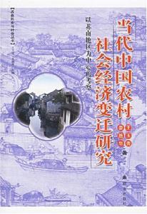 当代中国农村社会经济变迁研究