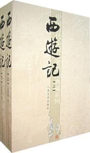 中国古典小说插图典藏系列--西游记(上下册)