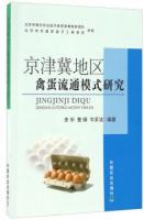 京津冀地区禽蛋流通模式研究