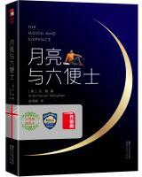 毛姆-月亮与六便士(2017新版・完整版插图本)