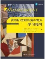 罗宾斯《管理学(第13版)》学习指导