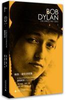 1961-1963-暴雨将至-鲍勃.迪伦诗歌集