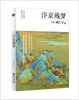 汴京残梦/著名历史学家黄仁宇历史小说