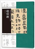 赵仪碑-中国古代碑志法书范本精选