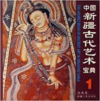 中国新疆古代艺术宝典(软精装全八册)