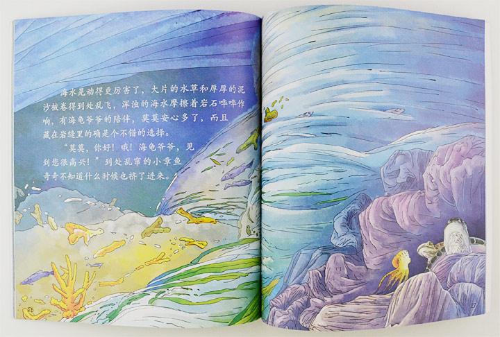 海洋科普绘本(套装共8册)