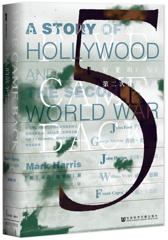 五个人的战争-好莱坞与第二次世界大战