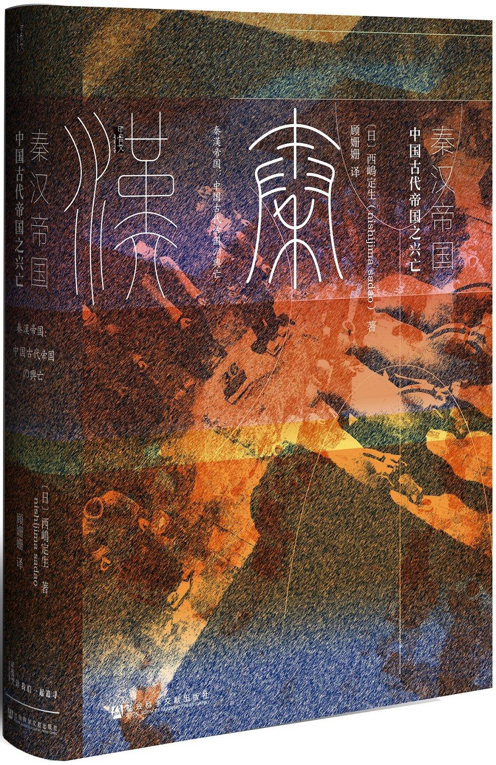 秦汉帝国-中国古代帝国之兴亡