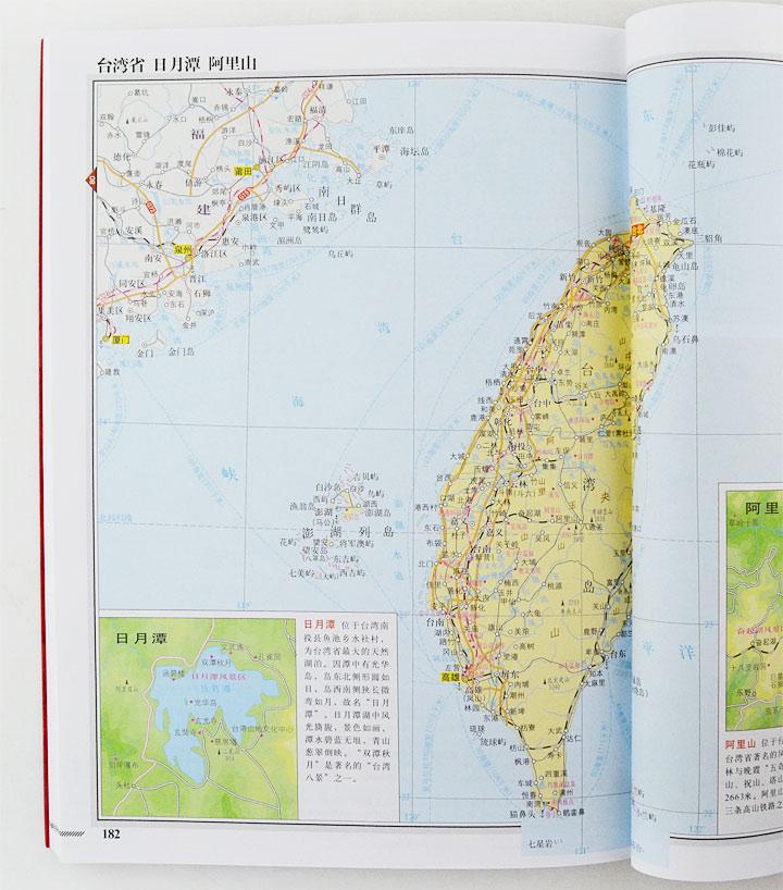 《团购:地图册3册》-中国图书网-淘书团