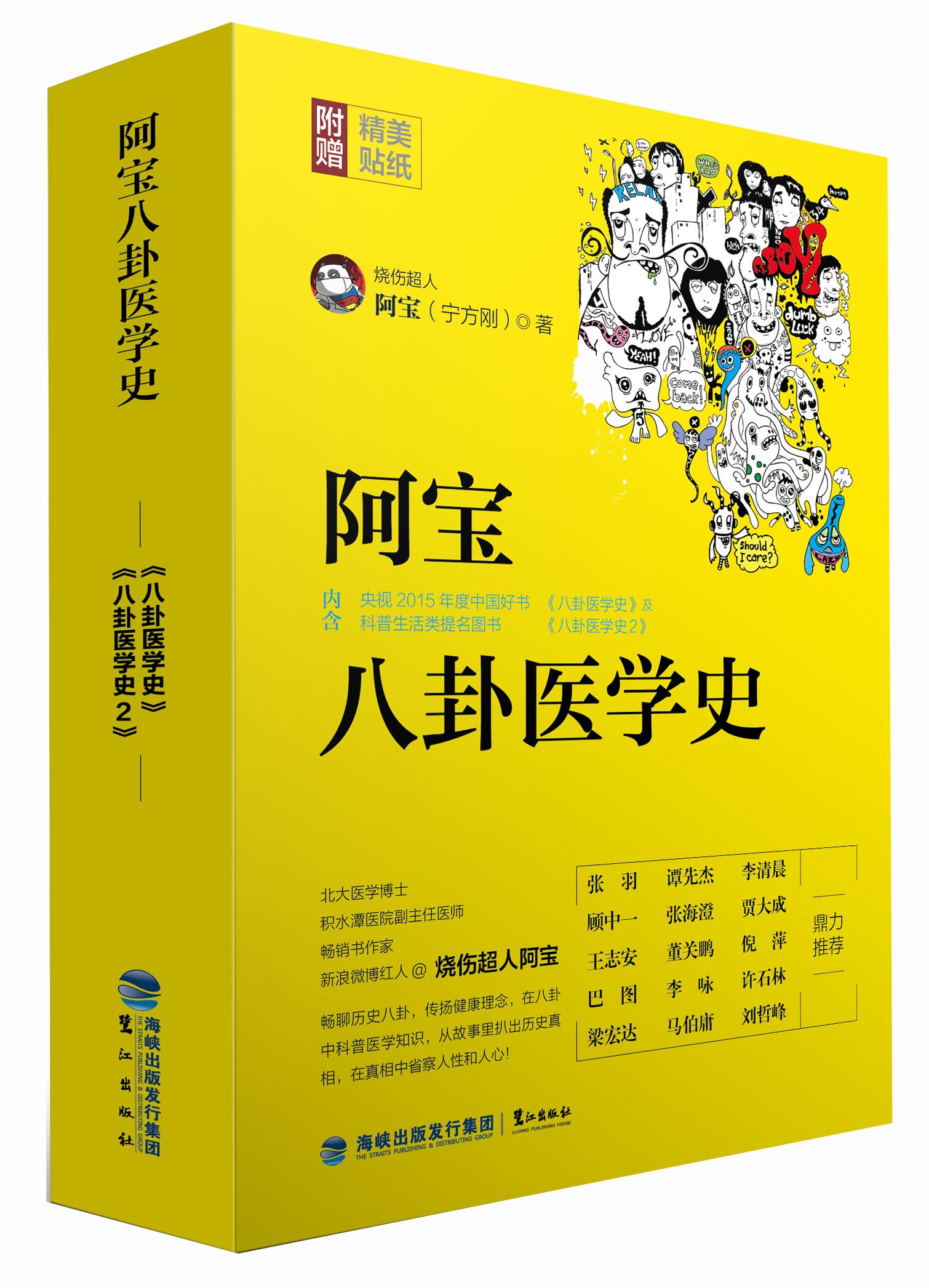 阿宝八卦医学史-全2册-附赠精美贴纸