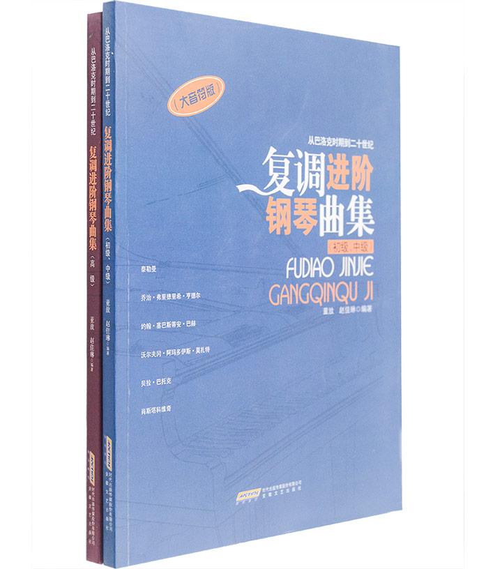 团购:复调进阶钢琴曲集2册