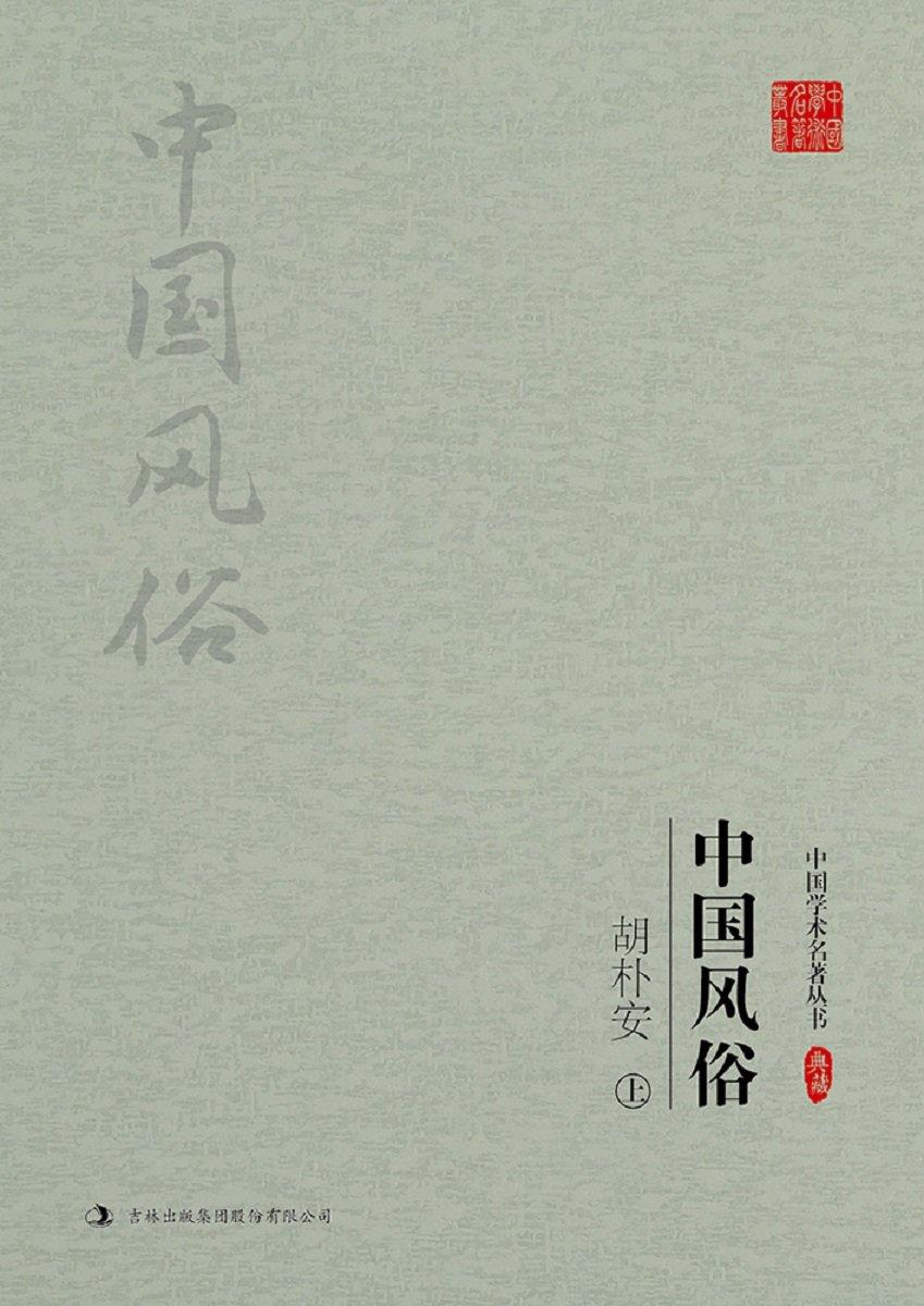胡朴安:中国风俗(套装上下册)