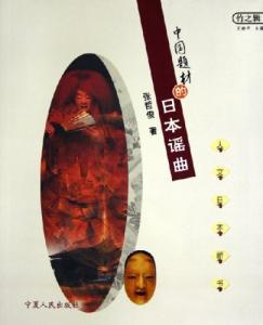 中国题材的日本谣曲
