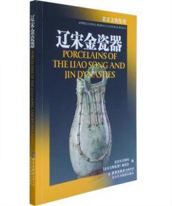 辽宋金瓷器-北京文物鉴赏