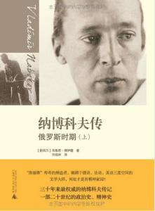 纳博科夫传 俄罗斯时期(套装全2册)