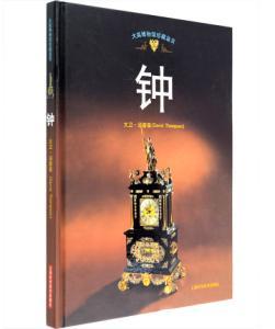 大英博物馆珍藏鉴赏:钟