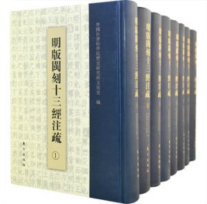 明版闽刻十三经注疏(套装全8册)