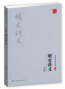 孟森:明史讲义-中国学术名著丛书