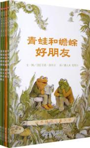 信谊世界精选儿童文学:青蛙和蟾蜍(全4册)(信谊绘本精装)