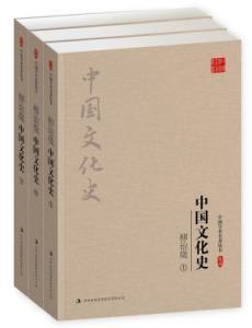 中国文化史(套装全3册)