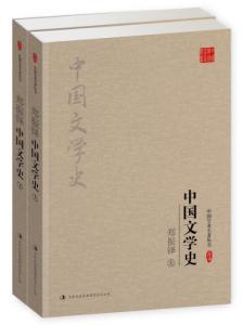 中國文學史(套裝全2冊)