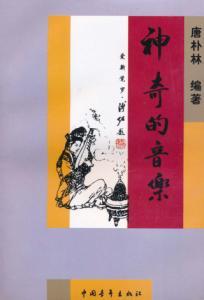 神奇的音乐(中国音乐故事)