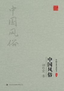 胡樸安:中國風俗(套裝上下冊)