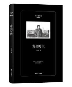 黄金时代-王小波全集珍藏版