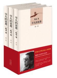 平凡的世界(套装全3册)