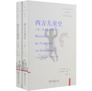 团购:西方儿童史全2册