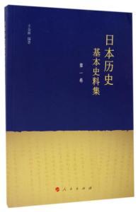 日本历史基本史料集:第一卷