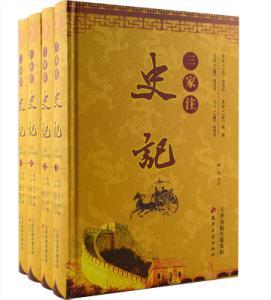 三家注史记(套装共4册)