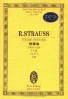 理查德德:施特劳斯浪漫曲:大提琴与乐队F大调o.Op.AV75总谱
