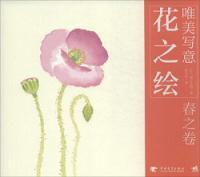 唯美写意花之绘:春之卷