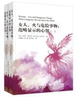 女人、火与危险事物:范畴显示的心智(套装共2册)