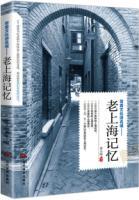 老上海记忆