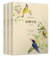 世界博物学经典图谱:亚洲鸟类(上中下)(套装共3册)