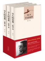 平凡的世界(套装全3册)/路遥经典代表作