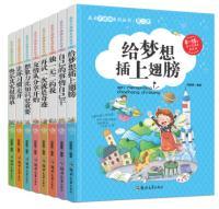 成长不烦恼系列丛书(第二季)(套装共8册)(彩图注音版)