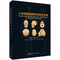 人类骨骼遗骸现场鉴定手册