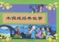 木偶戏经典故事2